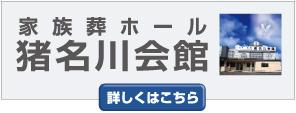 猪名川家族葬・自社会館