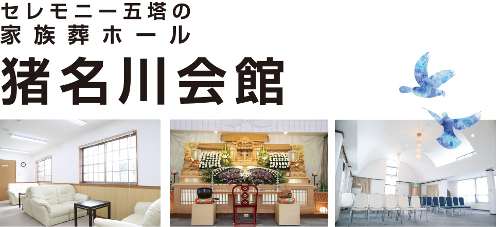 セレモニー五塔 猪名川会館