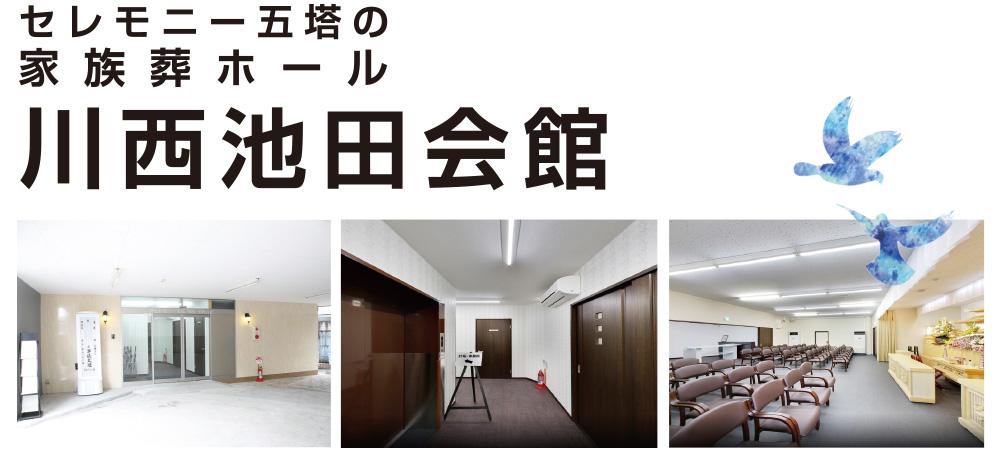 セレモニー五塔 川西池田会館